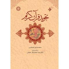 تجويد قرآن كريم