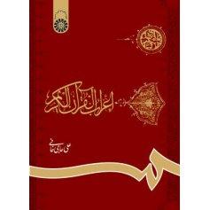 اعراب القرآن الكريم