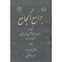 تفسير جوامع الجامع ( جلد چهارم )