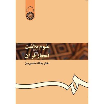 علوم بلاغت و اعجاز قرآن