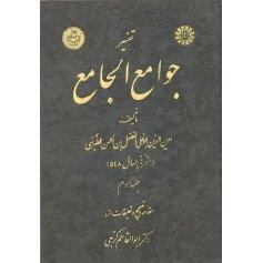 تفسير جوامع الجامع ( جلد سوم )