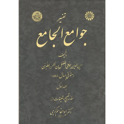 تفسير جوامع الجامع ( جلد اول )