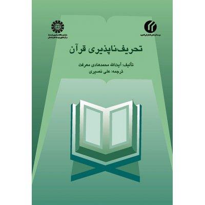 تحريف ناپذيري قرآن