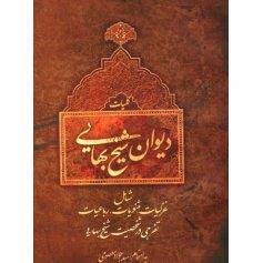 کلیات دیوان شیخ بهایی