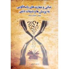 مبانی و مهارت های پاسخگویی به پرسش ها و شبهات دینی