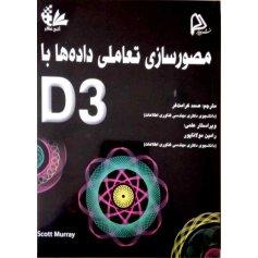 مصورسازی تعاملی داده ها با D3
