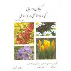 گیاهان دارویی - گیاهان شفابخش برای سلامتی