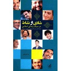 کتاب شادی و نشاط در سبک زندگی اسلامی