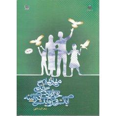کتاب مهارت های زندگی خانوادگی در آئینه آیات و روایات