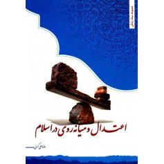 اعتدال و میانه روی در اسلام