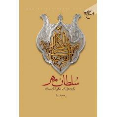 سلطان مهر(برگزیده هایی از زندگی امام رضا علیه السلام)