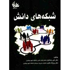 کتاب شبکه های دانش