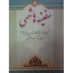 سفینه هاشمی( گزیده ای از دفتر محفوظات مداح اهلی بیت حاچ سید احمد هاشمی)