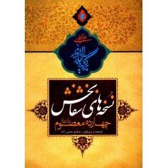 کتاب نسخه های شفابخش چهارده معصوم علیهم السلام