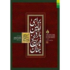 کتاب برای اولین بار در تاریخ جهان
