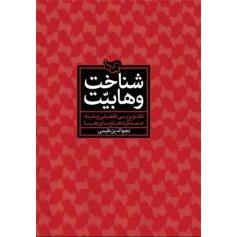 کتاب شناخت وهابیت