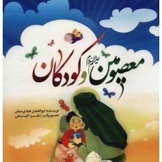 کتاب معصومین علیهم السلام و کودکان