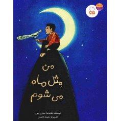 کتاب من مثل ماه می شوم
